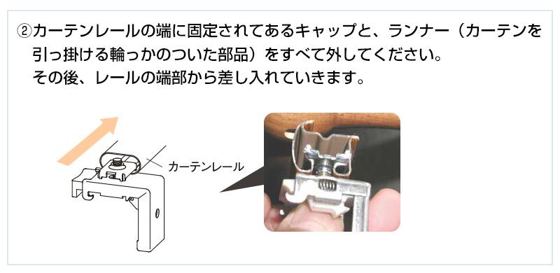 カーテンレールの端に固定されてあるキャップと、ランナー(カーテンを引っかけるわっかのついた部品)をすべて外してください。その後、レールの端部から差し込んでいきます。