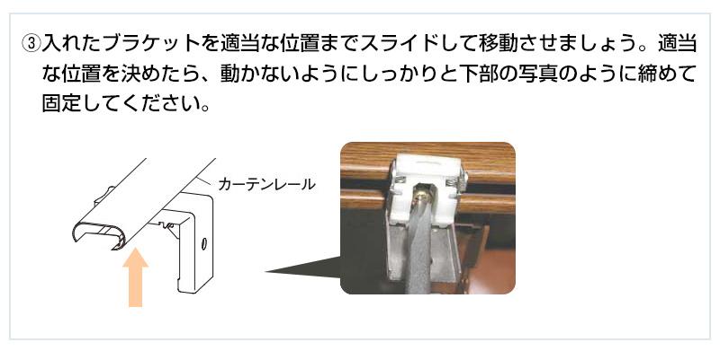 入れたブラケットを適当な位置までスライドして移動させましょう。適当な位置を決めたら、動かないようにしっかりと下部の写真のように締めて固定してください。