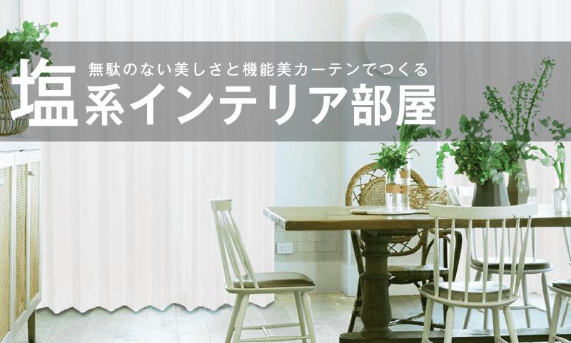無駄のない美しさと機能美カーテンでつくる「塩系インテリア部屋」