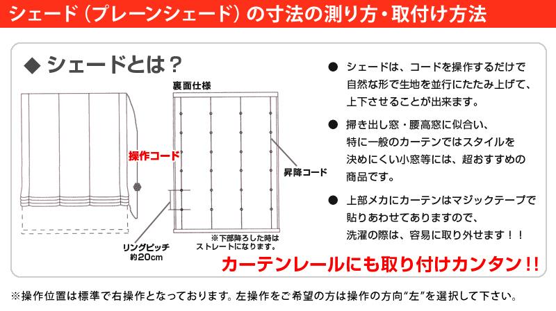 シェード(プレーンシェード)の寸法の測り方・取付け方法 シェードとは?