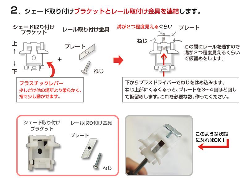 2.シェード取り付けブラケットとレール取付け金具を連結します。