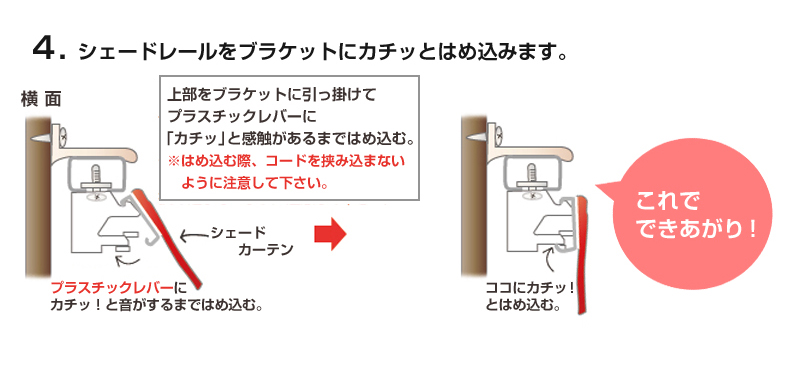 4.シェードレールをブラケットにカチッとはめ込みます。