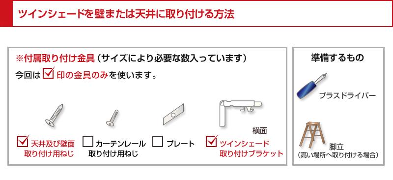 ツインシェードを壁または天井に取り付ける方法