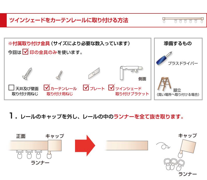 ツインシェードをカーテンレールに取り付ける方法