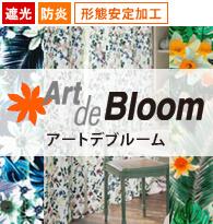 遮光、防炎、形態安定加工 Art de Bloom