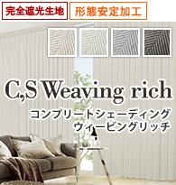 完全遮光生地、形態安定加工 C,S Weavingrich