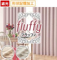 遮光、形状記憶加工 fluffy