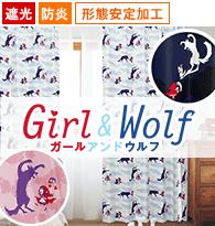 遮光、防炎、形態安定加工 Girl & Wolf