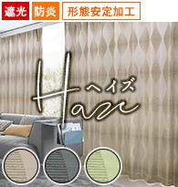 遮光、防炎、形態安定加工 HAZE