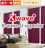 遮光一級、防炎、形状記憶加工 K-wave-D-superior