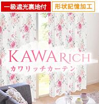 一級遮光裏地付、形状記憶加工 KAWA RICH