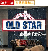 遮光一級、形状記憶加工 OLD STAR