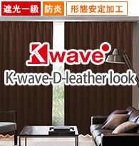 遮光一級、防炎、形態安定加工 K-wave-D-keather look