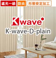 遮光一級、防炎、形態安定加工 K-wave-D-plain