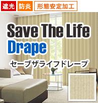 遮光、防炎、形態安定加工 Save The Life Drape