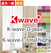 遮光一級、防炎 K-wave-D-plain × K-wave-L-total high