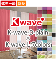 遮光一級、防炎 K-waveD-plain × K-wave-L-7colors