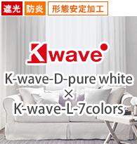遮光、防炎、形態安定加工 K-wave-D-pure white SET