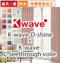 遮光二級、防炎、形態安定加工 K-wave-D-shine SET