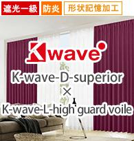 遮光一級、防炎、形状記憶加工 K-wave-D-superior SET