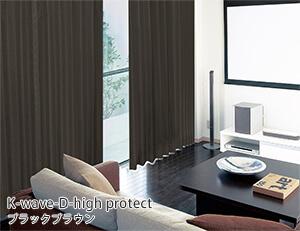 K-wave-D-high protect | ブラックブラウン