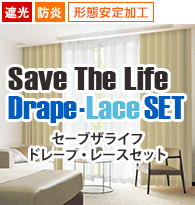 遮光、防炎、形態安定加工 Save The Life Drape・Lace SET