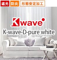 遮光、防炎、形態安定加工 K-wave-D-pure white