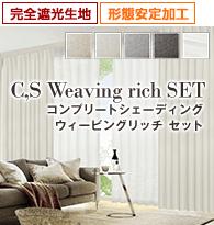 完全遮光生地使用、形態安定加工 C,S Weavingrich SET