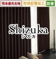 完全遮光生地使用、形状記憶加工、防音 Shizuka