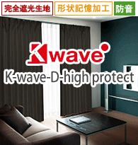 完全遮光生地使用、形状記憶加工、防音 K-wave-D-high protect