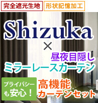 完全遮光生地、形状記憶加工 ShizukaSet