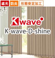 遮光、防炎、形態安定加工 K-wave-D-superior