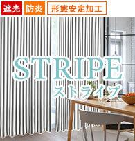 遮光、防炎、形態安定加工 STRIPE