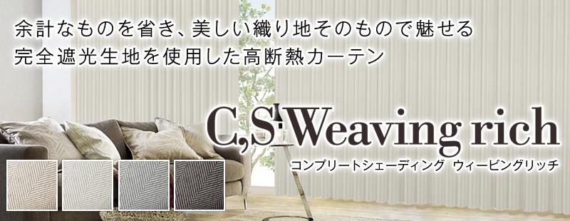 完全遮光生地を使用した高断熱カーテン C,S Weavingrich
