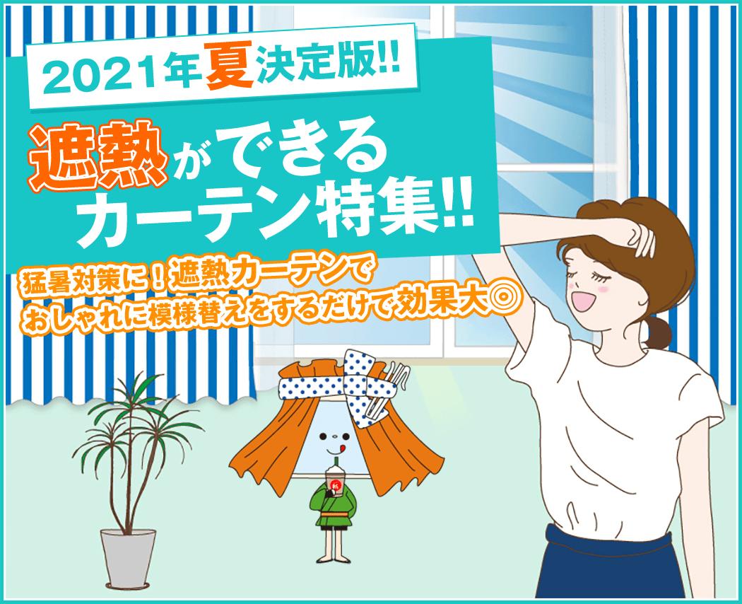 2019年夏決定版!遮熱が出来るカーテン特集!
