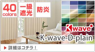 PLENTY・プレンティ|36色・一級遮光・防炎・断熱・形態安定加工