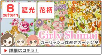 ガーリッシュな遮光シリーズ。Girly Shimai・ガーリーシマイ 遮光・形態安定加工済・花柄