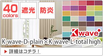 K-wave-D-plain × K-wave-L-total high