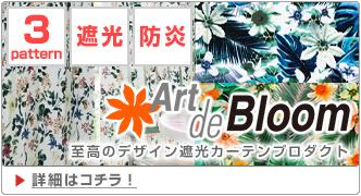 アート・デ・ブルーム|至高のデザイン遮光カーテンプロダクト