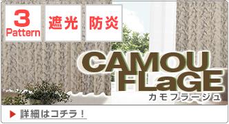 CAMOUFLaGE|ジャガード織り遮光カーテン