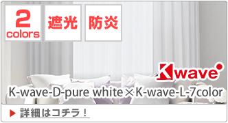 SHIROセット 常識にとらわれない「真っ白」な遮光カーテン。