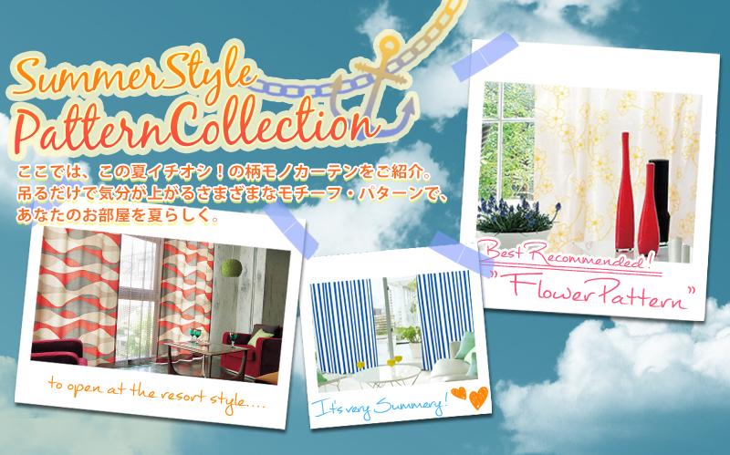 ここでは、この夏イチオシ!の柄モノカーテンをご紹介。吊るだけで気分が上がるさまざまなモチーフ・パターンで、あなたのお部屋を夏らしく。