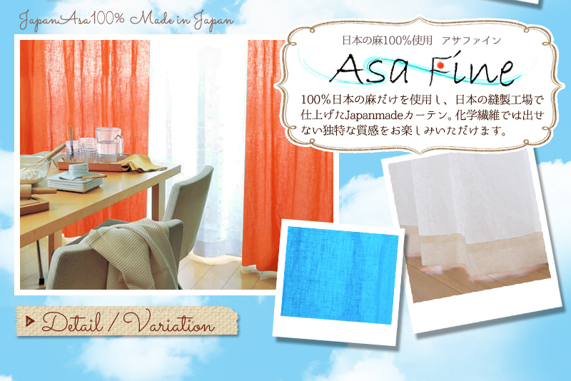 日本の麻100%使用、アサファイン100%日本の麻だけを使用し、日本の縫製工場で仕上げたJapanmadeカーテン。化学繊維では出せない独特な質感をお楽しみいただけます。