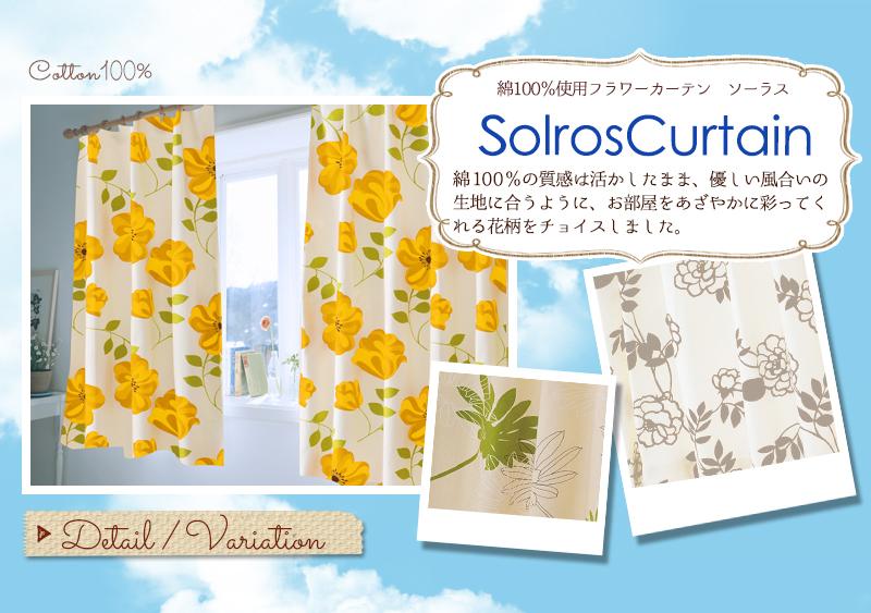 綿100%使用フラワーカーテン ソーラス綿100%の質感は活かしたまま、優しい風合いの生地にあうように、お部屋をあざやかに彩ってくれる花柄をチョイスしました。