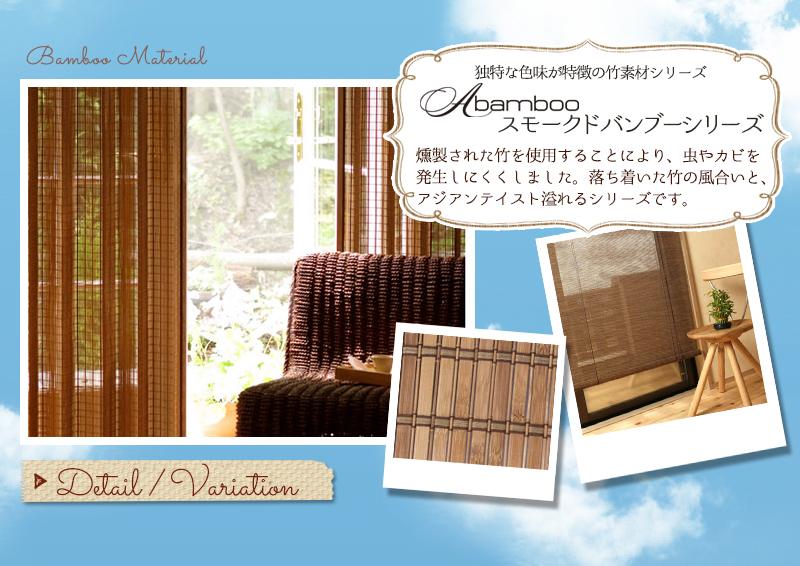 独特な色味が特徴の竹素材シリーズ スモークドバンブーシリーズ燻製された竹を使用することにより、虫やカビを発生しにくくしました。落ち着いた竹の風合いと、アジアンテイスト溢れるシリーズです。