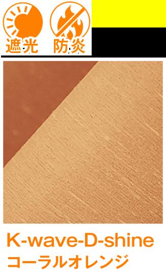 遮光 防炎 SilkyGloss コーラルオレンジ