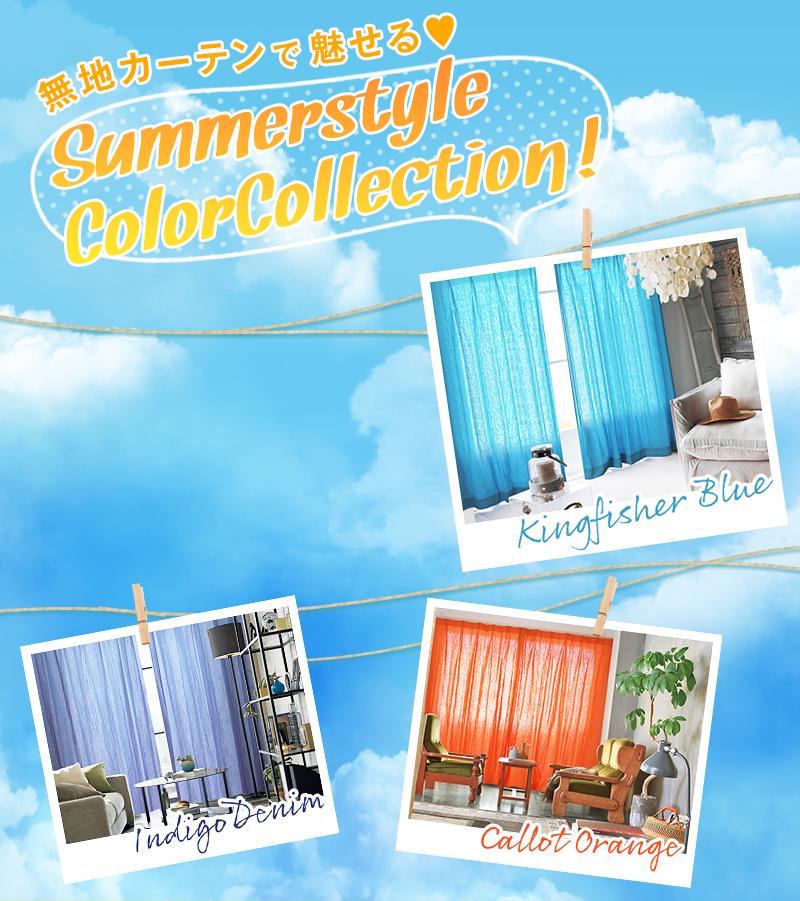 無地カーテンで魅せる|Summerstyle ColorCollection