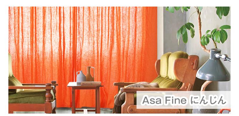 Asa Fine にんじん