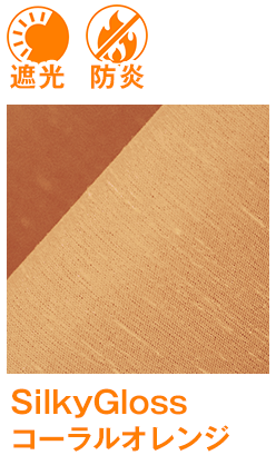 遮光 防炎|SilkyGloss|コーラルオレンジ