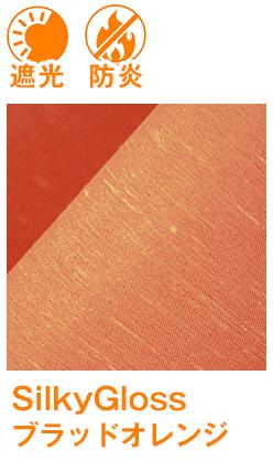 遮光 防炎 SilkyGloss ブラッドオレンジ